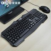 有線鍵盤鼠標套裝電競游戲臺式電腦筆記本usb鍵鼠家用辦公【全館免運】