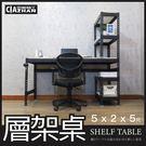 電腦桌 書桌 層架 黑色(150x60x150cm) 可調高度 收納架桌 辦公桌 免螺絲角鋼【空間特工】STB5205