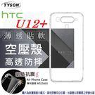 【愛瘋潮】HTC U12+ (6吋)  高透空壓殼 防摔殼 氣墊殼 軟殼 手機殼