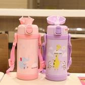 當當衣閣-吸管杯雙蓋幼兒園背帶便攜寶寶喝水杯真空不銹鋼帶刻度水壺