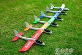 升級版超輕手擲手拋航模泡沫飛機兒童投擲滑翔機戶外親子玩具模型igo『潮流世家』