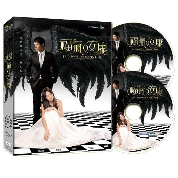 福氣又安康 01-17集 DVD (購潮8)
