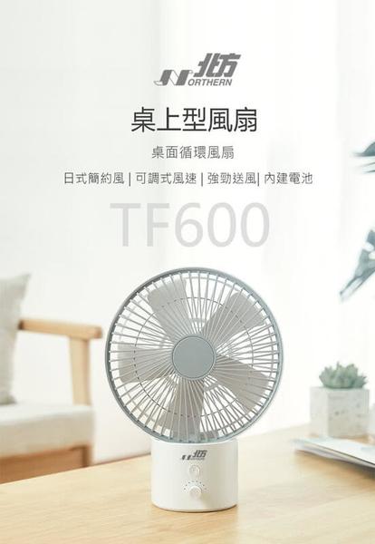 【免運費】 【NORTHERN 北方】USB 行動 可擺頭 桌面循環風扇/桌上型風扇 TF600
