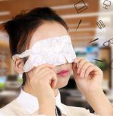 眼部按摩器蒸汽眼罩女男緩解眼疲勞熱敷睡眠護眼睛黑眼圈去眼袋眼部按摩儀器 維多