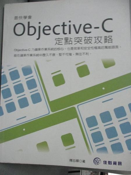 【書寶二手書T3/電腦_XGZ】最快學會 Objective-C 定點突破攻略_傅志輝