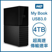 WD My Book 4TB 3.5吋外接硬碟 USB3.0 超高速傳輸速率 原廠公司貨 原廠保固 威騰 4t