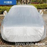 汽車車衣車罩防曬防雨隔熱四季通用加厚防塵遮陽專用車套全罩外罩 Lanna YTL