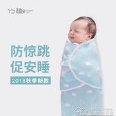 新生嬰兒防驚跳睡袋襁褓季嬰兒睡袋包被裹被抱被寶寶用品 居樂坊生活館