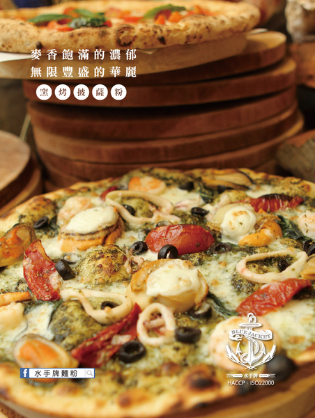 《聯華製粉》水手牌窯烤披薩粉/10kg【正宗窯烤披薩專用麵粉】~效期至2021/06/16
