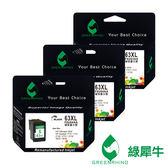 綠犀牛 for HP NO.63XL 2黑1彩 高容量 F6U64AA+F6U63AA 環保墨水匣 適用/HP DeskJet 1110/OJ 3830/OJ 4650/Envy 4520
