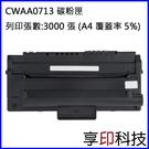 【享印科技】Fuji Xerox CWAA0713 副廠碳粉匣 適用 WorkCentre 3119