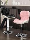 吧臺椅升降椅現代簡約家用旋轉酒吧椅高腳凳前臺收銀椅子靠背凳子 伊芙莎YYS