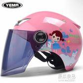 野馬兒童安全帽電動機車男孩女小孩子寶寶四季卡通安全帽夏季半盔    原本良品