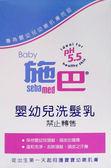 施巴 PH5.5 嬰幼兒洗髮乳150ml (拆組)
