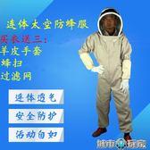 防蜂服 養蜂工具蜜蜂防蜂服連體加厚款太空服防蜂衣加羊皮手套蜂衣 igo 城市玩家