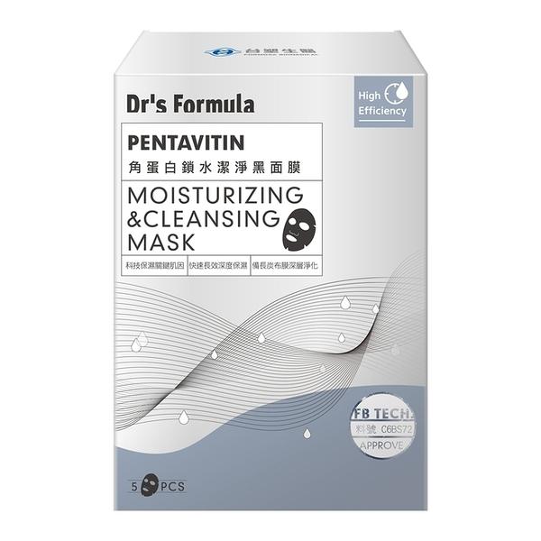 台塑生醫 Dr's Formula角蛋白鎖水潔淨黑面膜(5片/盒)