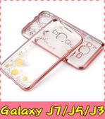 【萌萌噠】三星 Galaxy J7 / J5 / J3 閃鑽秘密花園保護套  女神系列 電鍍貼鑽 超薄全包款 手機殼