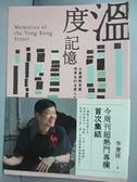 【書寶二手書T9/傳記_BR8】溫度記憶:永康國際商圈理事長的美麗人生_李慶隆