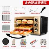220V大功率1500w烤箱家用烘焙多功能全自動電烤箱30升【限量85折】