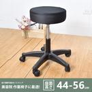 美容椅 工作椅 凱堡 圓型轉轉工作椅(中款)-高44-56cm【A07038】