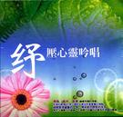 舒壓心靈吟唱(3CD)...