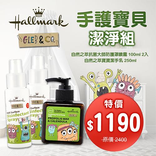Hallmark合瑪克 怪獸派對 手護寶貝潔淨組【新高橋藥妝】抗菌噴霧x2+潔手乳