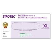 【一箱10盒】SIFOTEC 無粉塑膠檢診手套,XL號 PVC手套