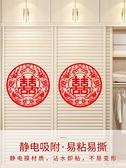 結婚慶用品靜電喜字窗貼創意臥室婚房裝飾