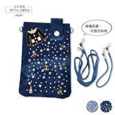 手機袋-牛仔鑲鑽小手機包 附帶 可手提/斜背-深藍-玄衣美舖