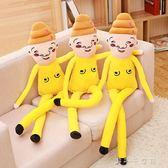 韓國屎伯大便毛絨玩具抖音抱枕公仔丑娃娃可愛萌搞怪女孩生日禮物「千千女鞋」