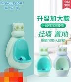寶寶坐便器小孩男孩站立掛牆式小便尿盆嬰兒童尿壺馬桶童尿尿神器 小明同學