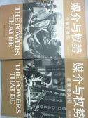 【書寶二手書T1/歷史_YAN】媒介與權勢:誰掌管美國_上下合售_戴維·哈伯斯塔姆_簡體書