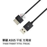 【妃凡】原廠型 華碩 ASUS 平板 TF600 TF600T TF701 TF810C 充電線 1米 傳輸線 198