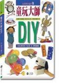 (二手書)童玩大師DIY