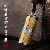 楞嚴咒掛件護身符項鍊男女士鈦鋼六字真言吊墜可打開經文開光飾品-Ifashion
