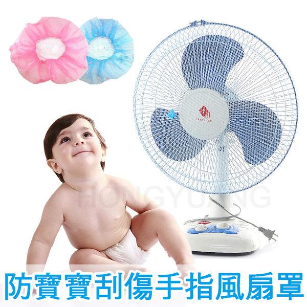 【H00850】防寶寶刮傷手指風扇罩 夏季防護風扇罩 風扇保護罩 風扇安全罩