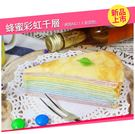 【塔吉特】蜂蜜彩虹千層(8吋)蛋糕♥最佳...