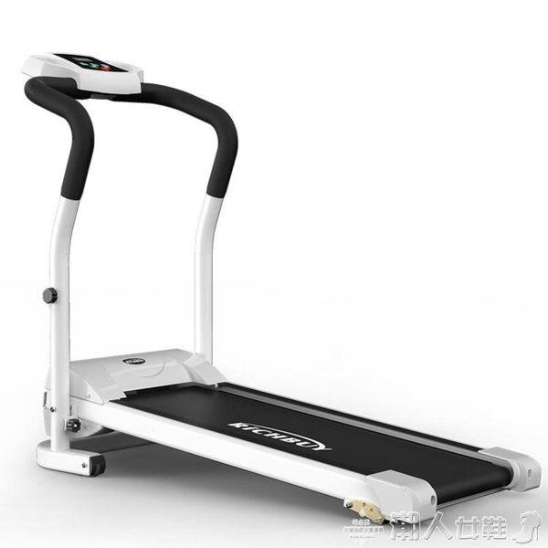 跑步機智慧跑步機家用款小型折疊靜音跑步機健身器材LX220v 【多變搭配】