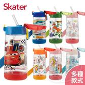 Skater PET吸管水壺(480ml)-多款可選【佳兒園婦幼館】