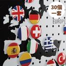 洞洞板專用 磁鐵【G0036】inpegboard洞洞板專用-世界國旗磁鐵(30個一套) 韓國製 收納專科