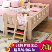 兒童床 實木兒童床小床兒童男孩女孩公主床邊床單人床加寬拼接大床【限時八五折】
