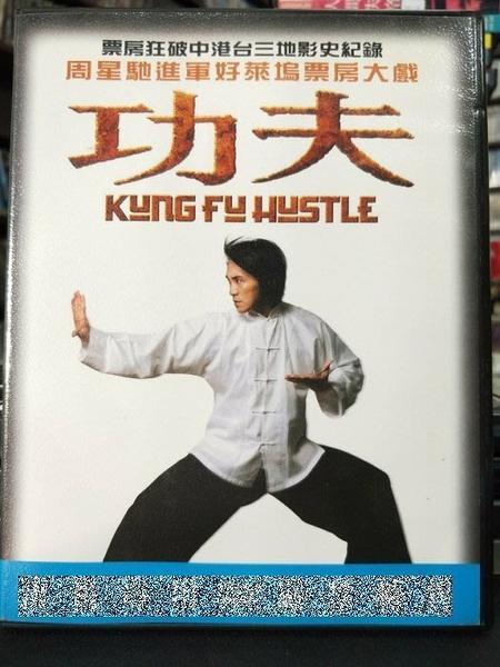 挖寶二手片-P56-029-正版DVD-華語【功夫】-周星馳(直購價)海報是影印