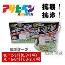 日本Asahipen 水性 室內外牆壁凹凸風格塗料 3L