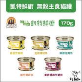 Cats in the Kitchen凱特鮮廚〔主食貓罐,5種口味,170g〕(單罐)