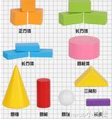 幾何學具 立體幾何體模型 木制正方長方體球圓柱圓錐形狀積木【小天使】