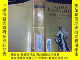 二手書博民逛書店世界文學名著珍藏本)安娜・卡列尼娜罕見1990二印 170101