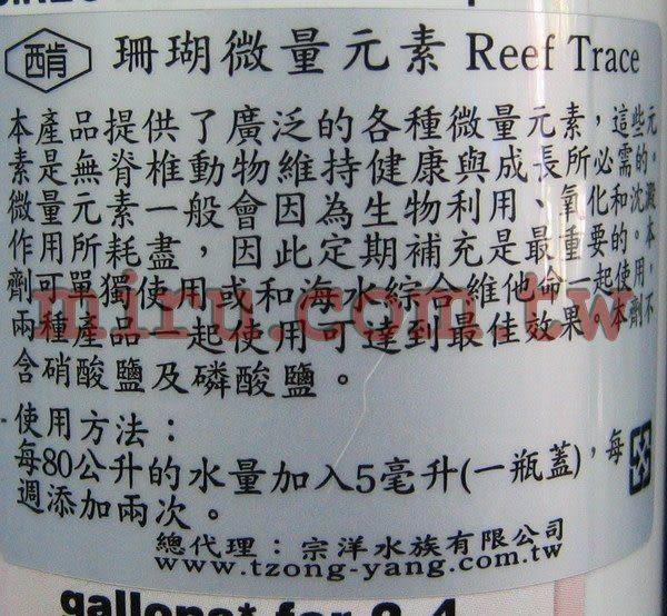 【西高地水族坊】美國原裝進口 西肯Seachem 珊瑚微量元素(500ml)