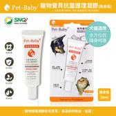 【PetBaby】寵物寶貝隨身護理凝膠20ml(單支) 犬貓適用 消毒/抑菌/除臭/潔膚