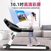 跑步機 家用款小型折疊家庭式超靜音電動走步室內健身房專用 雙十二特惠