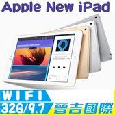 【晉吉國際】Apple iPad 32GB 9.7吋 平板電腦 Wi-Fi (2018版)